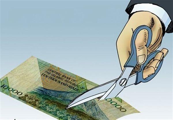 حذف چهار صفر از پول ملی؛ به شرط کنترل تورم