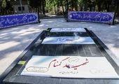 بازسازی و احداث زمین های چمن مصنوعی شمال شرق تهران