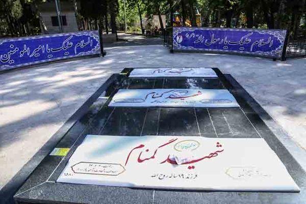 احداث  دهمین عملیات یادمان مقبره الشهدای منطقه 4 در بوستان مجیدیه