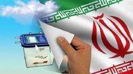 آخرین روز نامنویسی از نامزدهای انتخابات مجلس