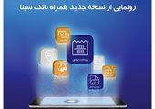 نسخه جدید سامانه بانکداری اینترنتی بانک رفاه کارگران راه اندازی شد