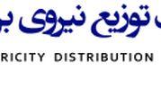آغازمانور سرویس روشنایی معابر شرکت توزیع نیروی برق استان اردبیل در سطح شهر خلخال