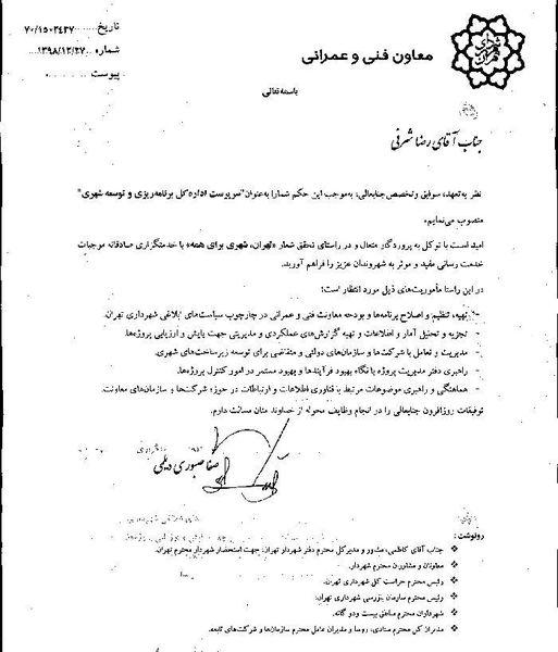 انتصاب سرپرست جدید اداره کل برنامه ریزی و توسعه شهری معاونت فنی و عمرانی شهرداری تهران