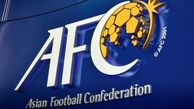 بازرسان AFC ، هفتم اردیبهشت به ایران میآیند