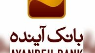 طرح ویژه «آیندهداران» برای خرید از بازار بزرگ ایرانمال
