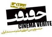 هیات داوران دوازدهمین جشنواره «سینماحقیقت» معرفی شدند