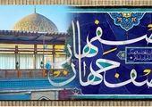 شهرداری اصفهان، جایگاه نخست خدمات الکترونیک در کشور