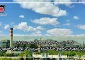 تعمیرات اساسی کوره بلند شماره ۲ ذوب آهن اصفهان
