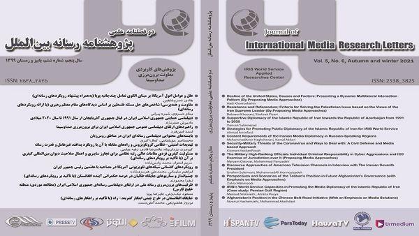 انتشار ششمین شماره دوفصلنامه «پژوهشنامه رسانه بینالملل»