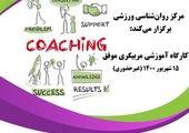 کارگاه آموزشی مربیگری موفق (جنبه های روان شناختی) برگزار شد