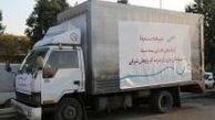 ارسال محموله کمکهای بیمه سینا به زلزلهزدگان میانه