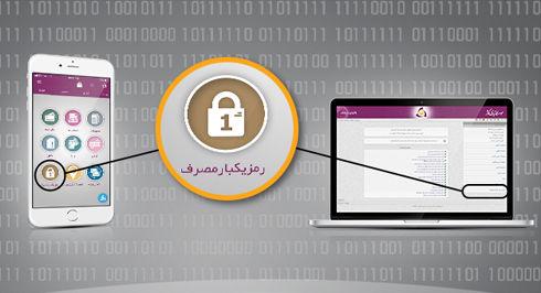 با غیر فعال کردن رمز دوم ایستا امنیت پرداخت هایتان افزایش می یابد