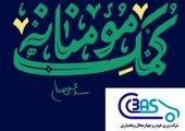 بی نظارتی عامل گرانی کالاهای شب عید