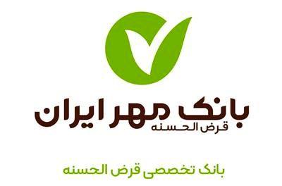 ایام کاری شعب بانک مهر ایران در استان تهران از یکم تا چهاردهم آذرماه