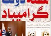 محورهای اقتصادی بیانات رهبری انقلاب پیگیری شود