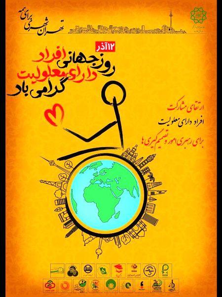 برگزاری برنامه های روز جهانی معلولین در منطقه 3