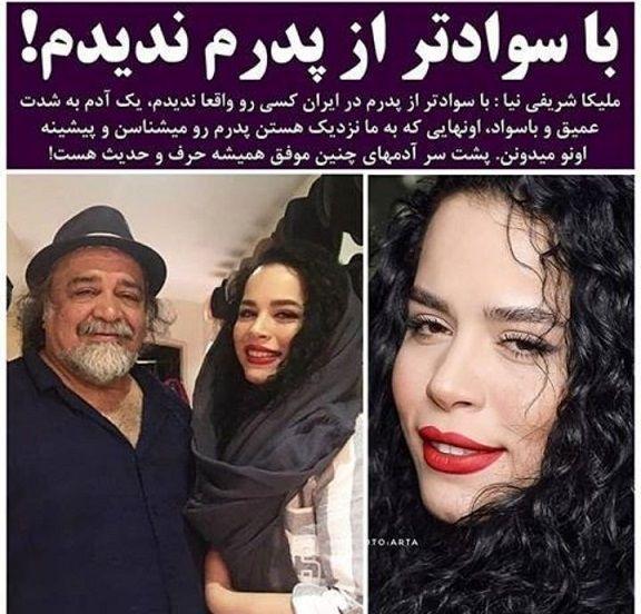 اعتماد به نفس عجیب ملیکا شریفی نیا +عکس