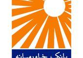 مجامع عمومی عادی سالانه و فوقالعاده بانک خاورمیانه برگزار میشوند