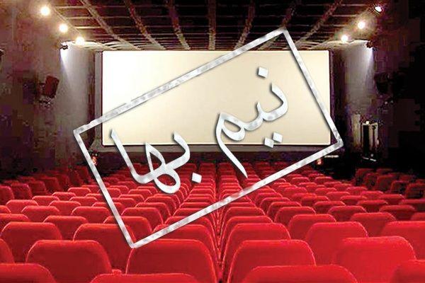 سینماهایی که 2 روز در هفته نیم بها هستند