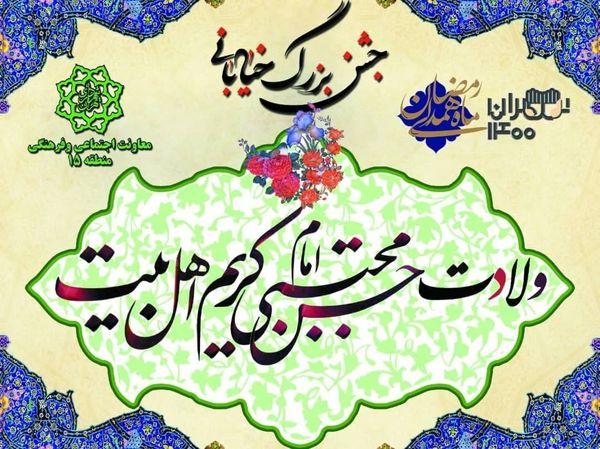 حرکت کاروان شادی میلاد کریم اهل بیت (ع) در محله های جنوب شرق تهران