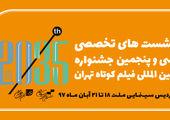 اسامی شش فیلم ایرانی بخش بین الملل جشنواره فیلم کوتاه تهران