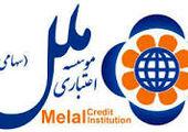 رونق کسب و کار اصناف با تسهیلات موسسه اعتباری ملل