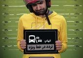 مانور موتور سوار خوب در میدان توحید  برگزار شد