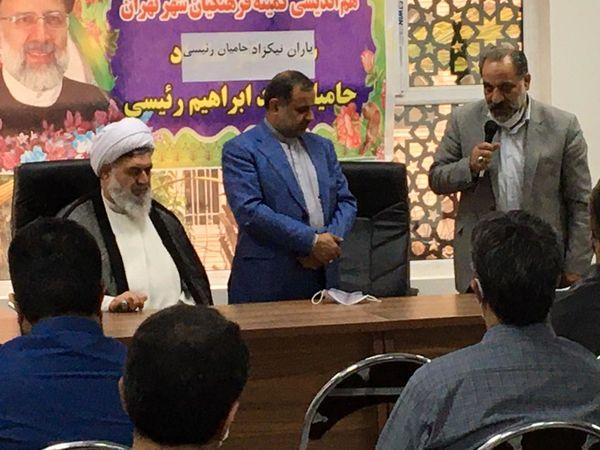 بیانیه کمیته فرهنگیان شهرتهران در حمایت از آیت الله رئیسی