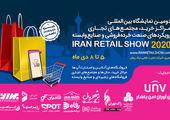حضور شرکت اسپات در دومین گردهمایی بزرگان صنعت خرده فروشی ایران