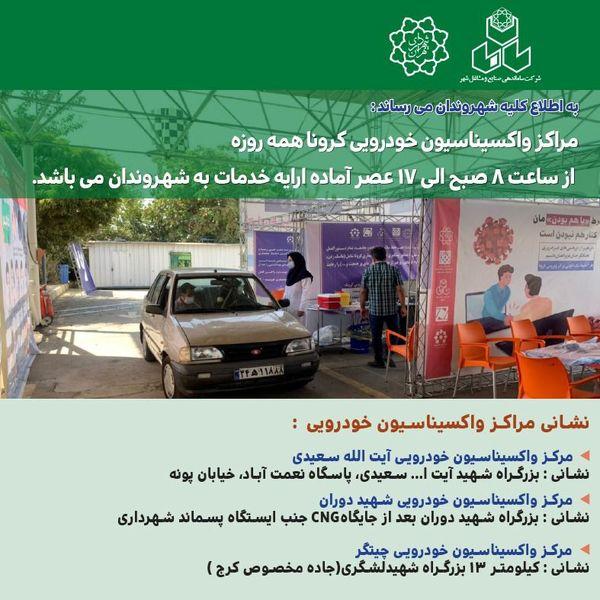 آغاز به کار ۳ مرکز واکسیناسیون خودرویی جدید در تهران