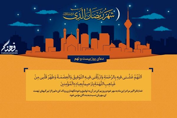 دعای روز بیست و نهم ماه مبارک رمضان+عکس
