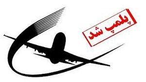 پلمب یک آژانس مسافرتی به اتهام فروش بلیط پرواز عتبات عالیات بدون مجوز در شهر قم