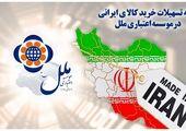 با یکتا کارت موسسه اعتباری ملل کالای ایرانی بخرید