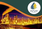 دادوستد انواع فرآورده هیدروکربوری در بورس انرژی ایران