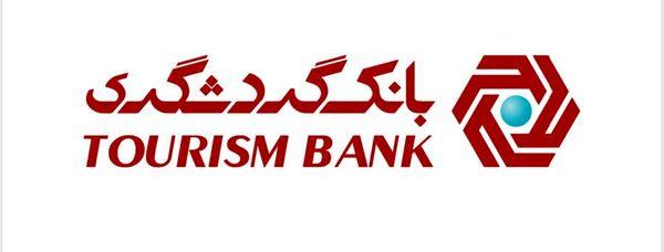 بانک گردشگری رتبه 47 در بین 100 شرکت برتر ایران را کسب کرد