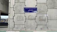 نصب بیش از یکصد  تابلو سردار شهید سپهبد حاج قاسم سلیمانی در  معابر محلی و بزرگراهی منطقه چهار