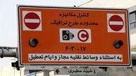 جریمه ورود به محدوده طرح ترافیک افزایش پیدا کرد