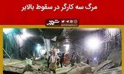 مرگ سه کارگر در سقوط بالابر