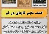 """جاعل عناوین دولتی در """"قم"""" دستگیر شد"""
