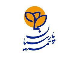 بیمه پارسیان برای رسیدگی سریع به  حادثه اتوبوس محور دهشیر-یزد اعلام آمادگی کرد