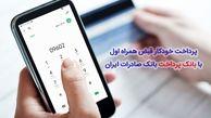 پرداخت خودکار قبض همراه اول با «بانک پرداخت» بانک صادرات