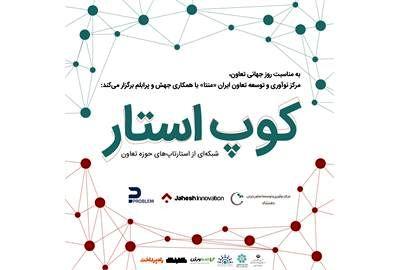 رویدادی برای استارتاپهای مرتبط با تعاون، اقتصاد جمعی و جامعه