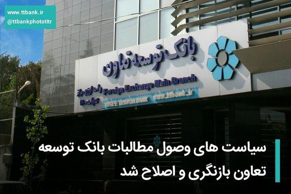 سیاستهای وصول مطالبات بانک توسعه تعاون بازنگری و اصلاح شد