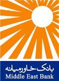 ساعات کاری شعب بانک خاورمیانه در روزهای ۱۹ و ۲۳ ماه مبارک رمضان
