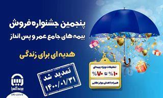 پنجمین جشنواره فروش بیمه های جامع عمر و پس انداز بیمه آسیا تمدید شد.