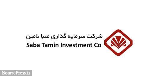 سرمایهگذاری صبا تامین در میان 100 شرکت برتر