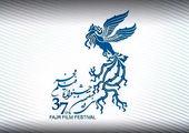 اعلام نخستین آرای مردمی سی و هفتمین جشنواره فیلم فجر