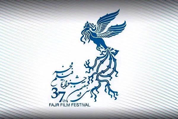 انتشار جدول نمایش فیلم های فجر 37 در موزه سینما .