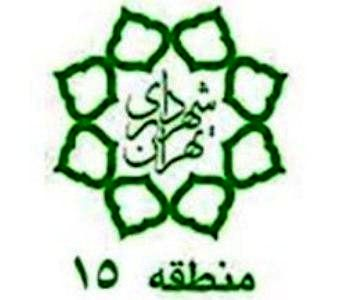 اعلام برنامه های عزاداری حسینی شهرداری منطقه ۱۵ در ایام ماه محرم