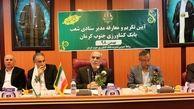حضور رئیس هیات مدیره بانک کشاورزی در آیین تکریم و معارفه مدیر ستادی جنوب استان کرمان